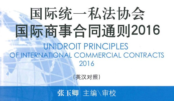 UNIDROIT PRINCIPLES OF INTERNATIONAL COMMERCIAL CONTRACTS 2016 RELEASED IN CHINESE (MANDARIN)