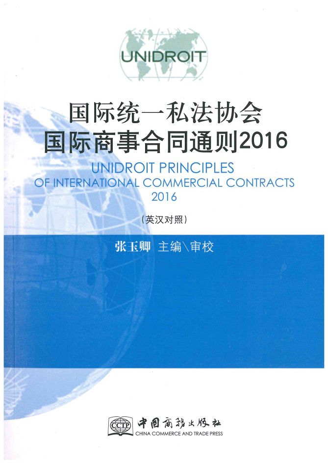 unidroit principles chinese img02